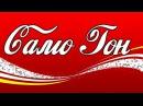 Самогон из Coca Cola