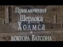 Приключения Шерлока Холмса и доктора Ватсона Собака Баскервилей 1981 Русский т...