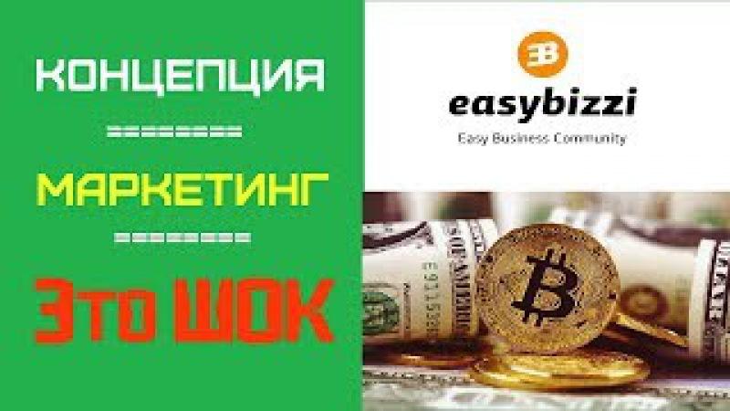 Easybizzi Презентация Маркетинг план Отзывы Заработать биткоин Автоматизация МЛМ Ea