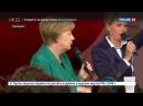 Новости на «Россия 24» • Выборы в Германии Меркель завоевывает русских немцев, Шульц - пенсионеров