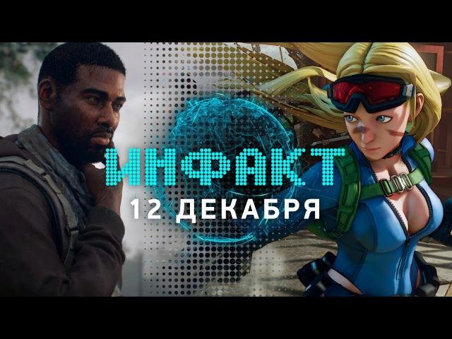 Инфакт от 12.12.2017 [игровые новости] — Walking Dead, The Last of Us: Part II, Street Fighter V…