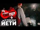 УДАР ПО ЯЙЦАМ в пещере - Очень тупой Таппер 3 сезон, 3 серия
