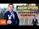 Максим Батырев о Бизнес Молодости Портнягине и факапах на выступлениях