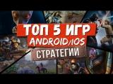 [KINATVIDEO: Лучшие игры Андроид, iOS, Онлайн игры] 📱ТОП 5 ЛУЧШИЕ ИГРЫ на АНДРОИД и iOS: Лучшие стратегии + ссылки скачать