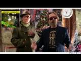 Поздравление Сергея Паука Троицкого (Коррозия Металла) группы JARDANO BRUNO