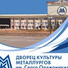 Dvorets Ordzhonikidze