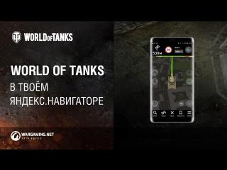 World of Tanks в твоём Яндекс.Навигаторе