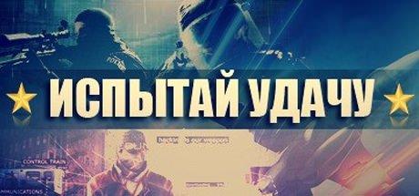 АКЦИЯ - Steam Ключ за 9р