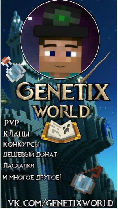 Приветствуем Вас на нашем проекте игровых MCPE серверов GenetixWorld!