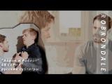 EMMERDALE: Аарон и Роберт | 48  серия | субтитры