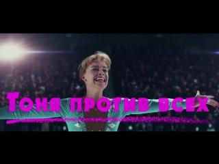 Тоня против всех - 2018 Русский трейлер  (Дубляж)