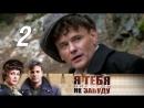 Я тебя никогда не забуду… Серия 2 2011 Военная драма и мелодрама