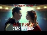 Премьера! Стас Ярушин - АКТРИСА (08.09.2017)