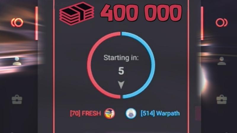 [FRESH] СТАВКА С ВАРПАЧЕМ НА 400.000 = 24000 РУБЛЕЙ, КТО ПОБЕДИТ И СОРВЕТ КУШ В КС:ГО?!