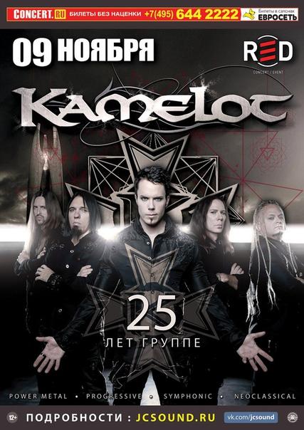 vk.com/kamelot_msk