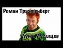 Лука Мудищев