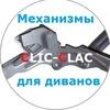 Купить механизм Клик Кляк с доставкой по РФ