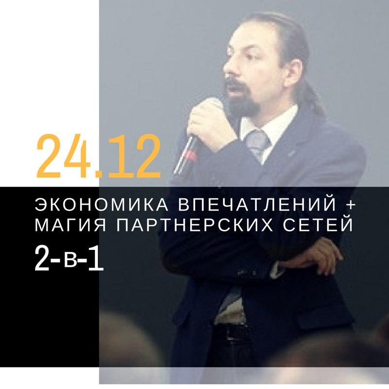 Афиша Волгоград Экономика впечатлений + Магия партнёрских сетей