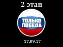 2 этап КСК Аллюр. 17.09.17. Мария Гранд. Маршрут 100.