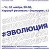 """Хоровой фестиваль """"#ЭВОЛЮЦИЯ"""""""