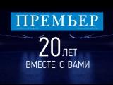 Премьер_20 лет