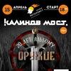 «КАЛИНОВ МОСТ»|15.04|«Первый металлист»