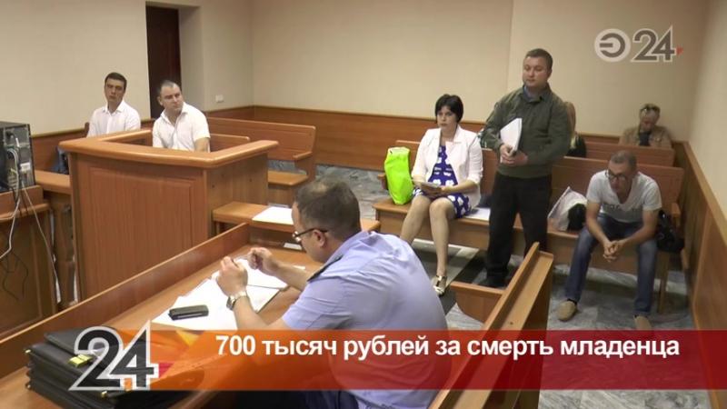 Жительница Татарстана отсудила у двух больниц 700 тысяч рублей за смерть сына