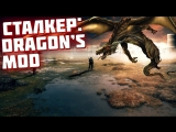 Антишнапс - СТАЛКЕР: DRAGONS MOD