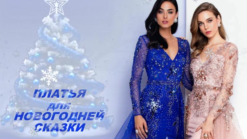 Платья на праздник от магазина: www.klybni4ka.net