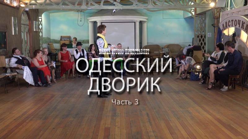 Одесский Дворик - Часть 3 (из 5)