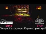 Оркестр балканской музыки «EXILADOS»! Музыка из фильмов Эмира Кустурицы