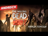 ОНИ ВЕЗДЕ, ИХ МНОГО ♦ ЖАЖДА ПОМОЩИ ♦The Walking Dead♦