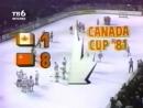 Кубок Канады 1981. Финал. Canada-СССР. 1_8