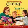 Школа иностранных языков Учебный Центр OXFORD