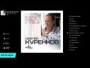 Сергей Куренков - Я хочу побыть с тобой (Альбом 2015 г)