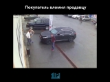 Покупатель вломил продавцу
