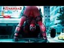 Дэдпул 2 — Русский трейлер Кейбла Дубляж, 2018 / боевик / Дэдпул2 Дэдпул Кейбл комедия кино2018 Марвел DC Marvel