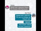 SMS Деду Морозу