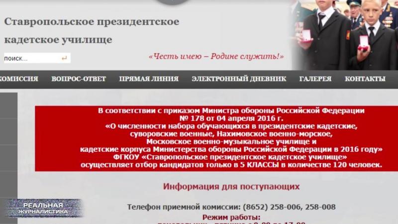 Россия 2016_ золотые дети страны