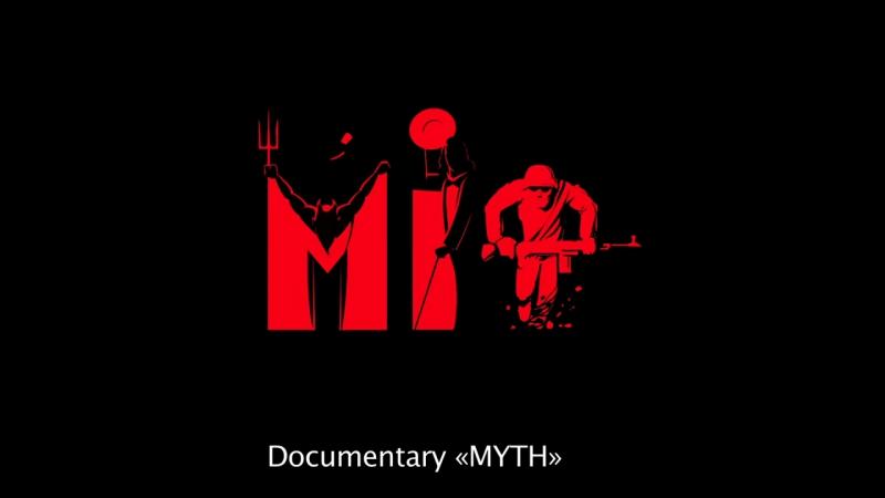 Офіційний трейлер «МІФ»