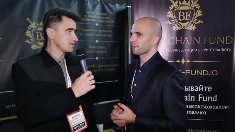 Blockchain fund на Bitcoin Conference Moscow 15-16 ноября 2017