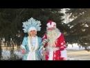 Поздравление Деда Мороза и Снегурочки 2018
