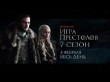 Игра Престолов 7 сезон 4 февраля на РЕН ТВ