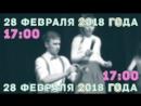 Фестиваль-Открытие сезона 2018 года Открытой Мытищинской лиги КВН