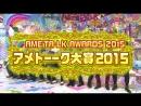 Ame ta-lk! (2015.12.30) - 5HSP Part 4: AME TA-LK AWARDS 2015 (アメトーーク大賞2015)