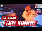 Елена Темникова 26 июля в «Максимилианс» Уфа
