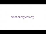 Energy Trip в Тибет (Эверест Кайлас) с Ириной Чикуновой ( Хамиля)! С 4 по 21 сентября 2017!