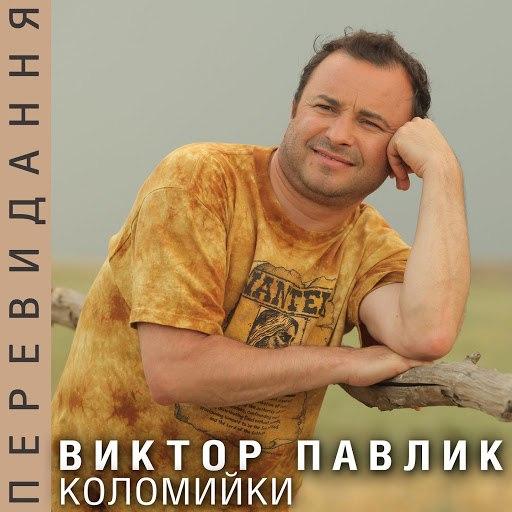 Виктор Павлик