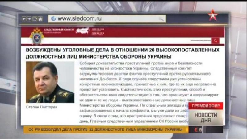СК РФ возбудил уголовные дела против главарей укрофашистов
