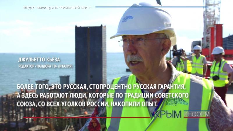 Журналист Джульетто Кьеза про Крымский мост